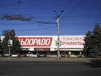 Rostov-on-Don, Sholokhov avenue, house 31А. store