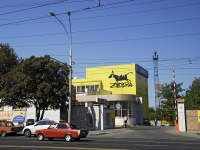 Rostov-on-Don, Sholokhov avenue, house 7. Social and welfare services