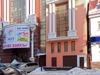 Rostov-on-Don, Chekhov avenue, house 50. office building
