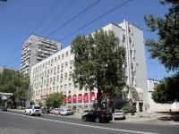 Rostov-on-Don, governing bodies Федеральная налоговая служба РФ, Voroshilovsky avenue, house 54