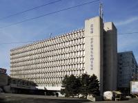 Ростов-на-Дону, Ворошиловский проспект, дом 87. общественная организация