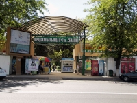 Ворошиловский проспект, дом 105. больница Городская Больница №1 им Семашко (ЦГБ)