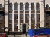 顿河畔罗斯托夫市, 学院 Педагогический институт Южного федерального университета, Maksim Gorky st, 房屋 75