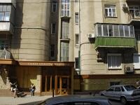 Ростов-на-Дону, Максима Горького ул, дом 82