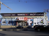 Rostov-on-Don, shopping center Поиск, Mikhail Nagibin avenue, house 34
