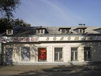 Ростов-на-Дону, Доломановский переулок, дом 11Б. магазин