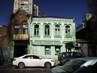 Rostov-on-Don, Suvorov st, house 43. office building
