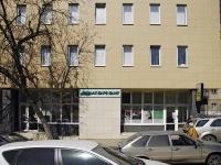 Rostov-on-Don, Suvorov st, house 61Б. bank