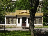 Rostov-on-Don, cafe / pub Покровское, Suvorov st, house 64
