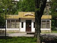 соседний дом: ул. Суворова, дом 64. кафе / бар Покровское