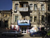 Rostov-on-Don, Khalturinsky alley, house 35. Apartment house