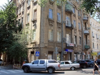 Rostov-on-Don, Khalturinsky alley, house 43. office building