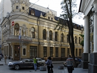Rostov-on-Don, Khalturinsky alley, house 47. office building