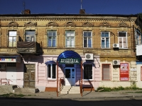 Rostov-on-Don, Khalturinsky alley, house 109. store