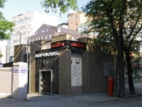 Rostov-on-Don, Gazetny alley, house 51. multi-purpose building