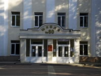 Rostov-on-Don, school №80 им. Рихарда Зорге, Zhuravlev alley, house 108