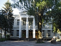 Rostov-on-Don, Universitetsky alley, house 48. Civil Registry Office
