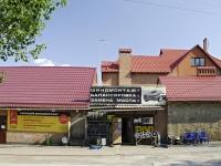 Ростов-на-Дону, Крепостной переулок, дом 15. бытовой сервис (услуги)