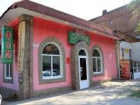 Ростов-на-Дону, Крепостной переулок, дом 59. кафе / бар Кан-Синь