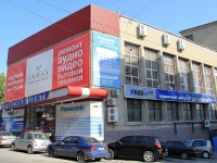 Rostov-on-Don, Turgenevskaya st, house 24. Social and welfare services