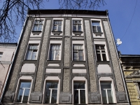 Rostov-on-Don, Serafimovich st, house 51. bank