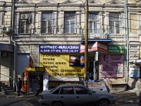 Rostov-on-Don, Serafimovich st, house 53. multi-purpose building