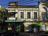 Rostov-on-Don, Serafimovich st, house 54. Apartment house