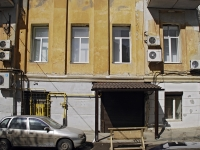 Rostov-on-Don, Shaumyan st, house 25. office building