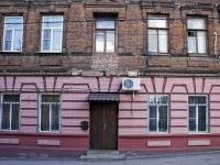 Ростов-на-Дону, Нахичеванский переулок, дом 11. многоквартирный дом