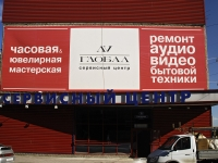 Rostov-on-Don, Bauman st, house 1. Social and welfare services