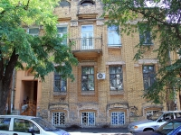 Rostov-on-Don, Ulyanovskaya st, house 26. Apartment house