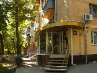 Rostov-on-Don, Taganrogskaya st, house 139. Apartment house