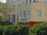 Rostov-on-Don, lyceum №27 им. А.В.Суворова, Krivonos st, house 9