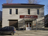Rostov-on-Don, store Добрыня, 40 let Pobedy avenue, house 37Ж