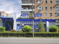 Rostov-on-Don, Eremenko st, house 85. Apartment house