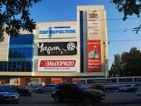 "Rostov-on-Don, retail entertainment center ""СОКОЛ"", Stachki avenue, house 25"