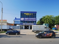 Rostov-on-Don, st Dovator, house 144/18. store