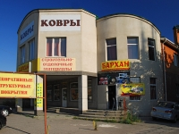 "Rostov-on-Don, store ""Бархан"", Dovator st, house 213"