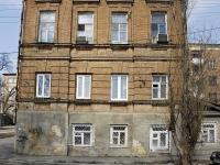 Ростов-на-Дону, улица Очаковская, дом 1. многоквартирный дом