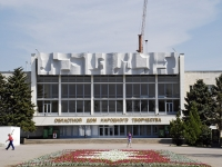 Rostov-on-Don, Tolstoy square, house 4. community center