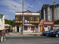Ростов-на-Дону, Ученический переулок, дом 2. магазин