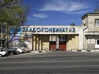 Ростов-на-Дону, Машиностроительный переулок, дом 15. комбинат