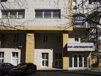 Ростов-на-Дону, Тимирязева пер, дом 2