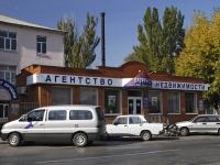 Батайск, улица Куйбышева, дом 50/2. офисное здание