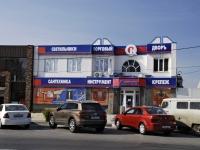 Батайск, улица Куйбышева, дом 130А. магазин