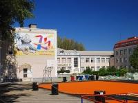 Bataysk, st Rabochaya, house 87. school