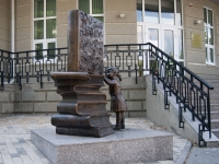 Таганрог, улица Греческая, скульптура