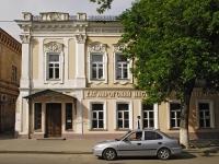 Таганрог, Петровская ул, дом 43
