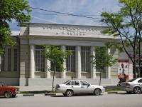 улица Петровская, дом 96. библиотека Центральная городская библиотека им. А.П. Чехова