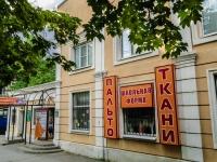 Таганрог, Фрунзе ул, дом 68